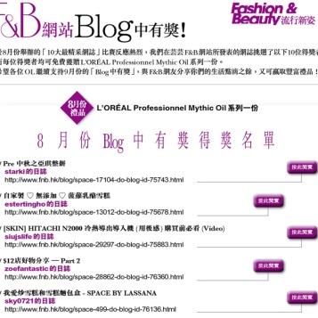 FNB 8月BLOG中有獎