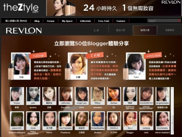 Revlon 上磅 (Twinkle C)
